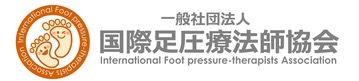あなたの人生から入院歴をなくすお手伝いなら土浦市の国際足圧療法師協会
